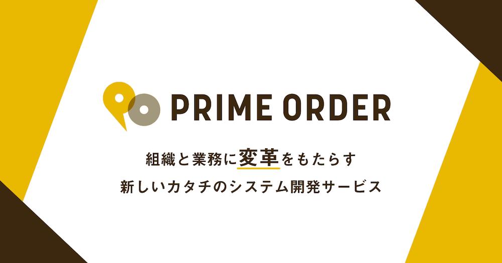 PRIMEORDERのアジャイル開発